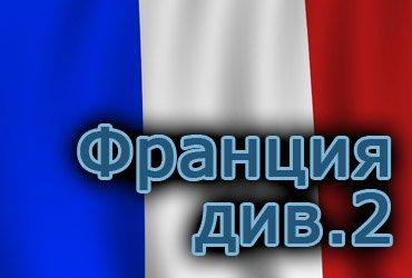 Ставки на французский футбол Лига 2