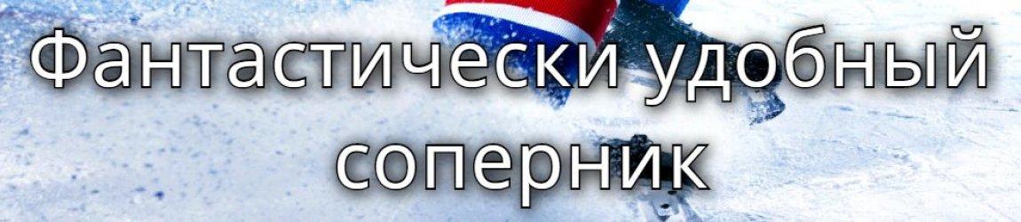 НХЛ: Битва прямых конкурентов