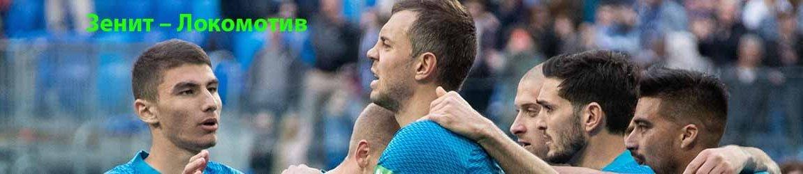 Зенит – Локомотив. Суперкубок России-2019