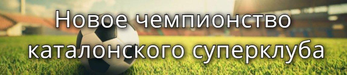 Последние календарные матчи полуфиналистов ЛЧ