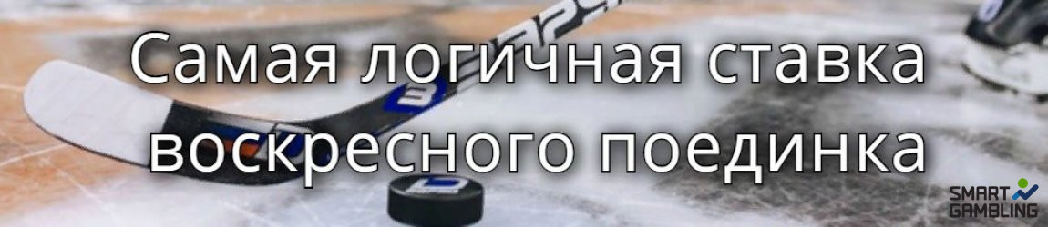 Кубок Гагарина: ярко выраженные фавориты 1/4 финала