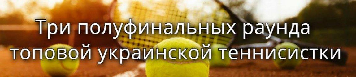 Звезды мирового тенниса: Элина Свитолина