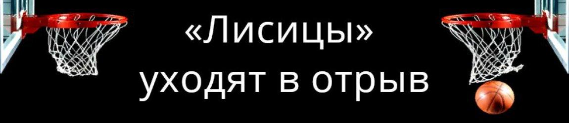 УГМК против московского Динамо