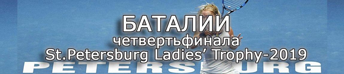 Отказ Марии Шараповой и новое российское дерби