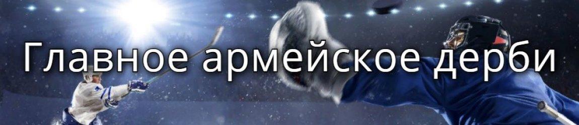 Кубок Юрия Гагарина: полуфинальные баталии плей-офф