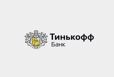 Кредитование в Тинькофф Банке