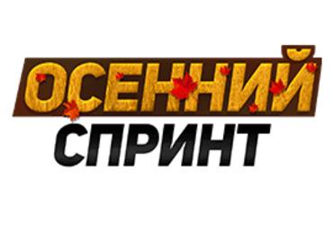 БК Leon запускает «осенний спринт» с призовым фондом в 400 000 рублей