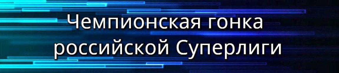 Гонка за армейцами Хабаровска