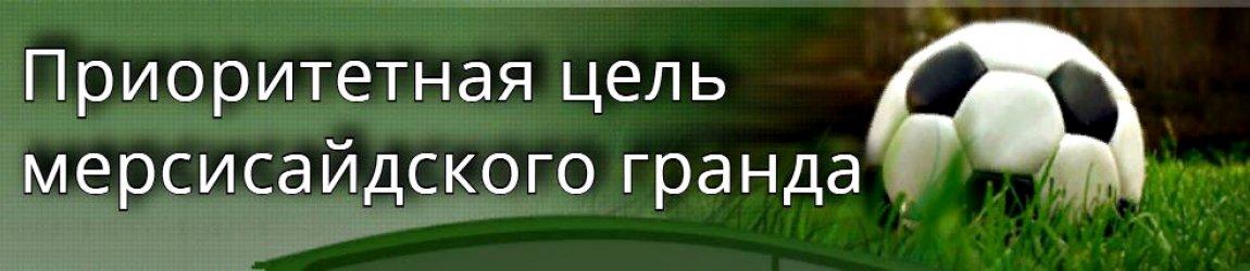 Лига чемпионов УЕФА: Новое заявление Юргена Клоппа