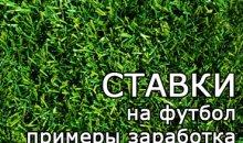 Примеры заработка на футбольных ставках