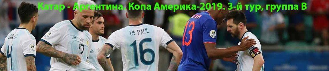 Катар - Аргентина. Копа Америка-2019. 3-й тур, группа B
