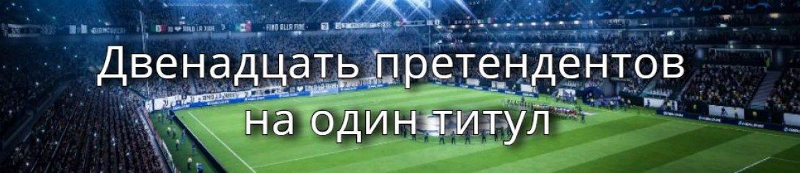 Жеребьевка Лиги чемпионов УЕФА