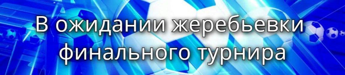 Завершение отборочной кампании ЕВРО-2020
