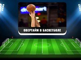 Стоит ли ставить на овертайм в баскетболе?
