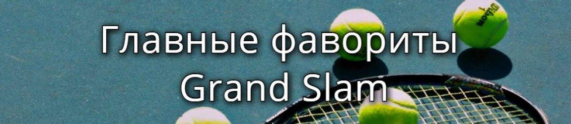 Жеребьевка турнирной сетки WTA Australian Open