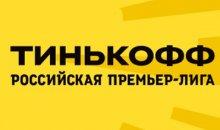 РПЛ: краткие итоги сезона 2019/20