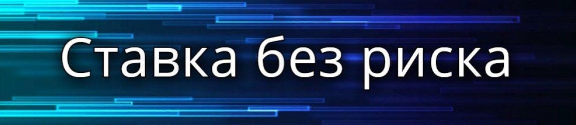 Новая акция букмекерской конторы 1хВет