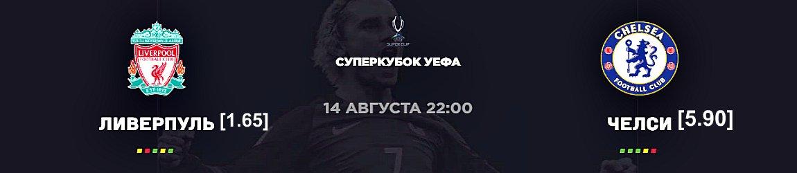 Суперкубок УЕФА-2019