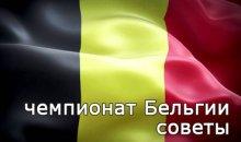 Чемпионат Бельгии советы по ставкам