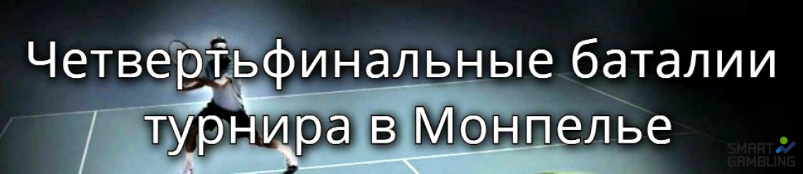 Продвижение Томаша Бердых по турнирной сетке