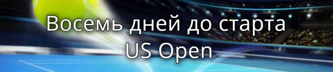 Главные фавориты Открытого первенства США