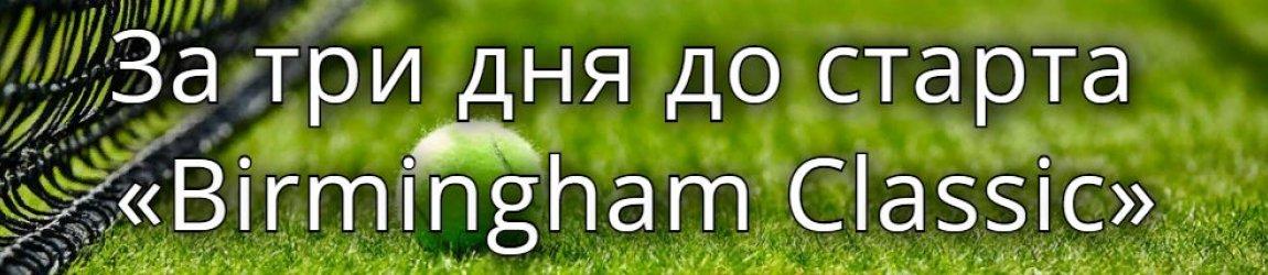 Долгожданный старт «Nottingham Open»