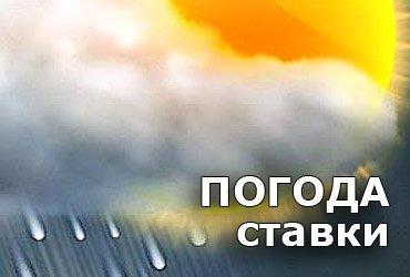 Ставки на погоду в букмекерских конторах