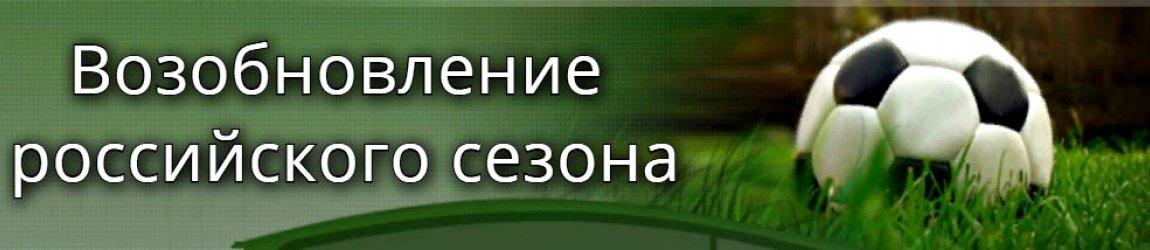 Сверхнапряженный график Зенита и Краснодара