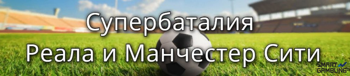 Лига чемпионов УЕФА: итоги жеребьевки 1/8 финала