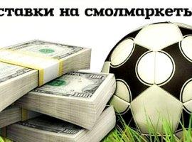 Анализ футбольных матчей для ставок на смолмаркеты