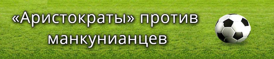 Пятый раунд FA Cup