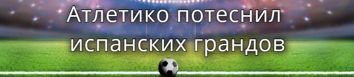 Новые трансферы лидеров континентального футбола