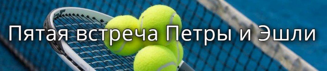 Восьмерка лучших теннисисток Майами