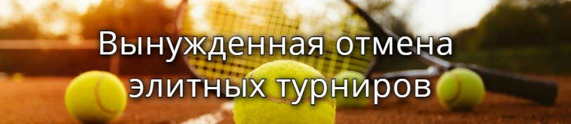 Последние новости женского большого тенниса