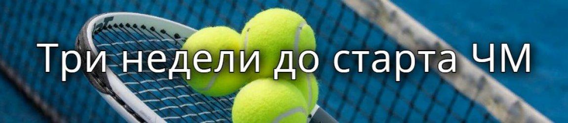 Чемпионская гонка WTA на 6 октября