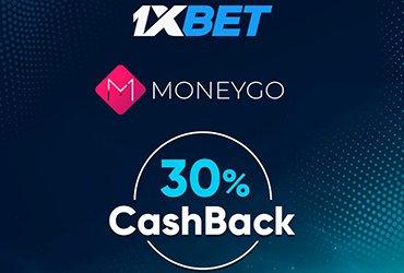 Интересный бонус «MoneyGo 30% кешбек» от компании 1xBet