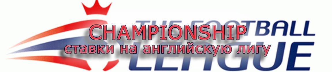 Ставки на английскую лигу Чемпионшип