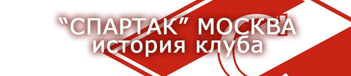 Спартак Москва: история футбольного клуба