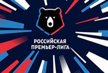 Российская Премьер-Лига, 3-й тур