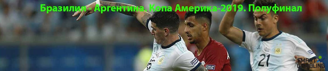 Бразилия - Аргентина. Копа Америка-2019. Полуфинал.
