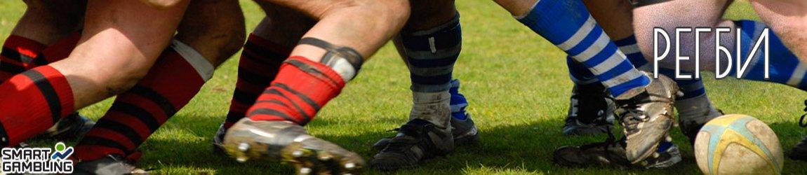 Регби в ставках на спорт
