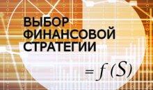 Выбор финансовой стратегии при разном банке