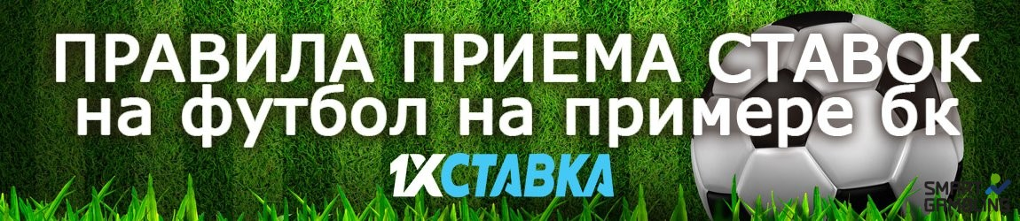 Правила приема ставок на футбол в 1Xставка