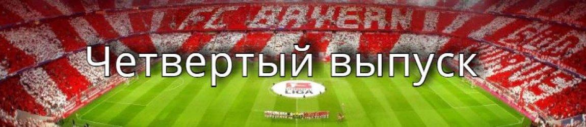 Топовые клубы Лиги чемпионов УЕФА (IV)