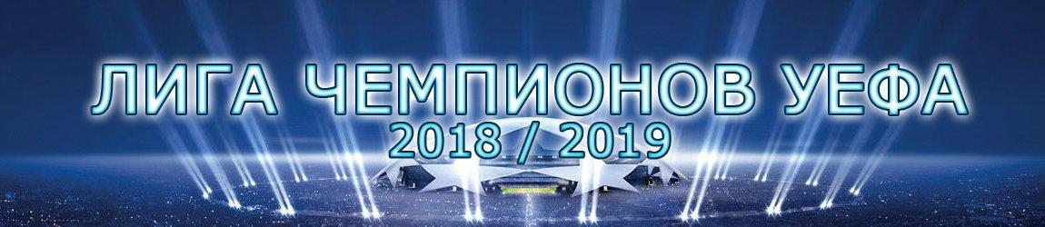 Лига Чемпионов 2018/2019: декабрьские матчи