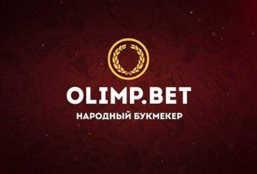 Выгодная акция Евро Драйв от букмекера Olimp.bet