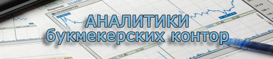 Аналитики букмекерских контор