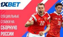 Лучшие ставки на выступление сборной России на Евро-2020 от компании 1xBet